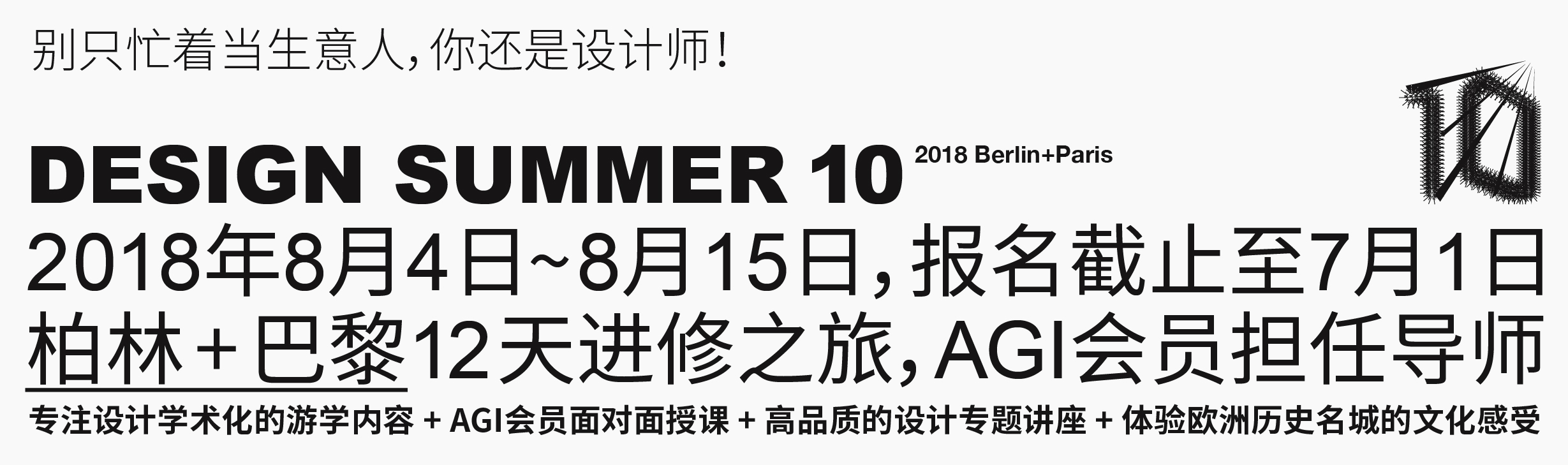【设计十夏】柏林+巴黎12天进修之旅,AGI会员担任导师