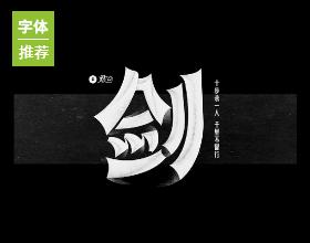 字体百图斩 / 2018年