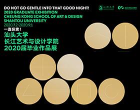 汕头大学长江艺术与设计学院2020届毕业作品展
