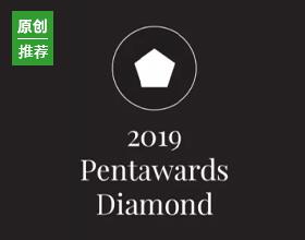 包裝界奧斯卡——最全2019年Pentawards獲獎作品重磅揭曉!【上】
