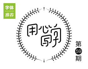 用心写字——岳昕创意字体设计(第59期)