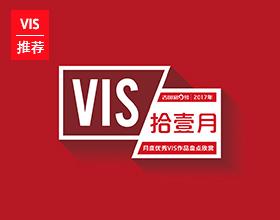 2017年11月份优发娱乐官网VIS版块精华作品盘点