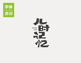 与字记丨2018字体合辑