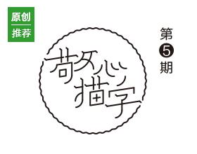 【岳昕字体设计专栏】——创意字体设计(五) 每周更新