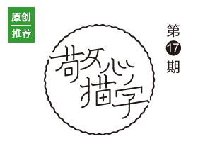 【岳昕字体设计专栏】——创意字体设计(十七) 每周更新
