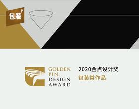 (台湾)2020金点设计奖/包装作品