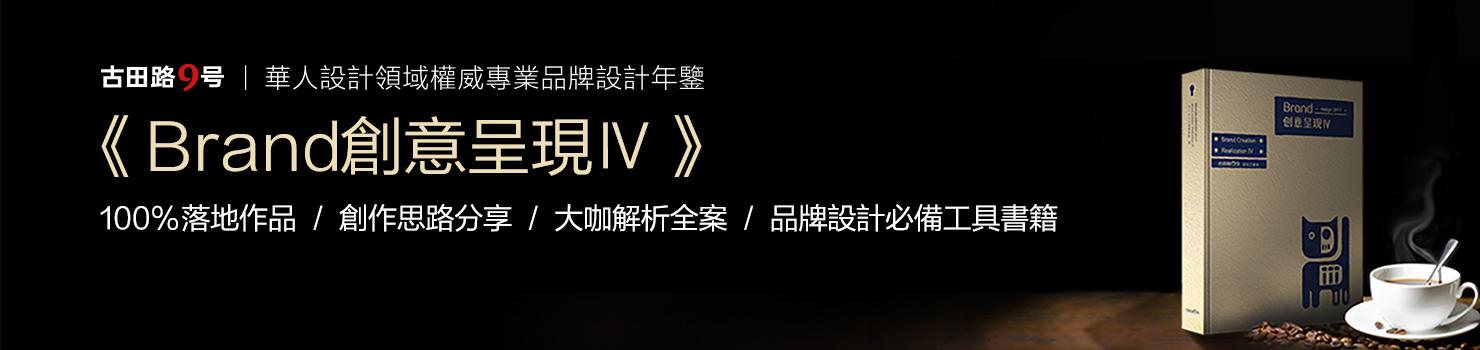 Brand创意呈现Iv