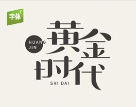 夏希酱——字体设计【第三弹】