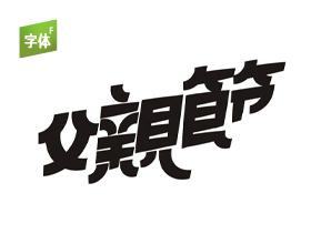用心写字——岳昕创意字体设计(第79期)