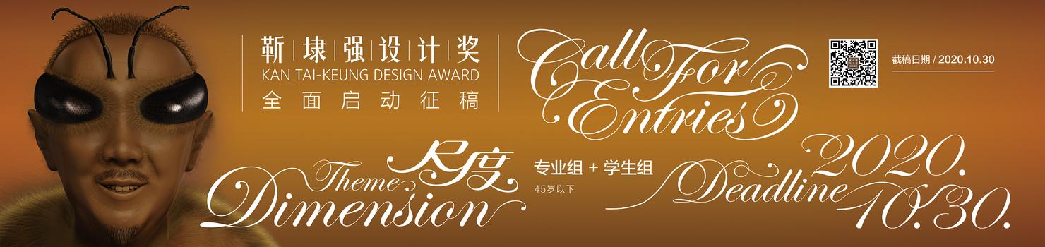 「靳埭强设计奖2020」全面启动征稿!专业组参赛年龄扩大至45岁!