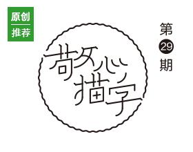 【岳昕字体设计专栏】——创意字体设计(二十九) 每周更新