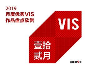 2019年12月份品牌VIS版块精华作品盘点