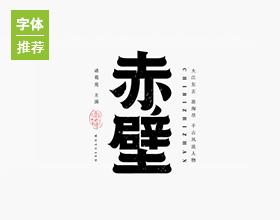 哈喽2019-字足常乐