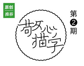 【岳昕字体设计专栏】——创意字体设计(二) 每周更新