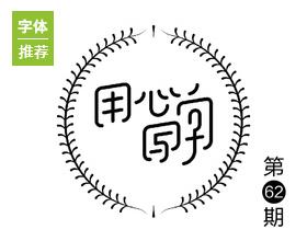 用心写字——岳昕创意字体设计(第62期)