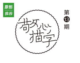 【岳昕字体设计专栏】——创意字体设计(十三) 每周更新