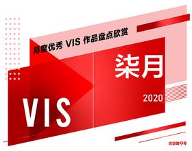 2020年7月份品牌VIS版块精华作品盘点