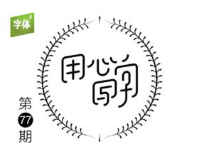 用心写字——岳昕创意字体设计(第77期)