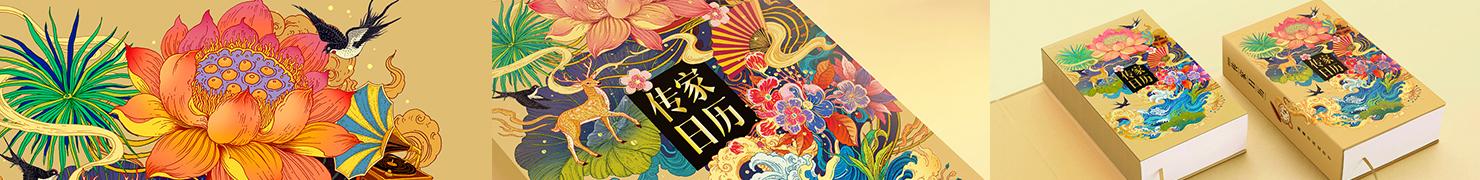7位顶尖艺术家联袂,演绎一本日历的文化复兴