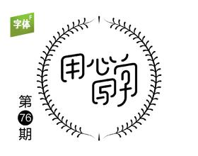 用心写字——岳昕创意字体设计(第75期)