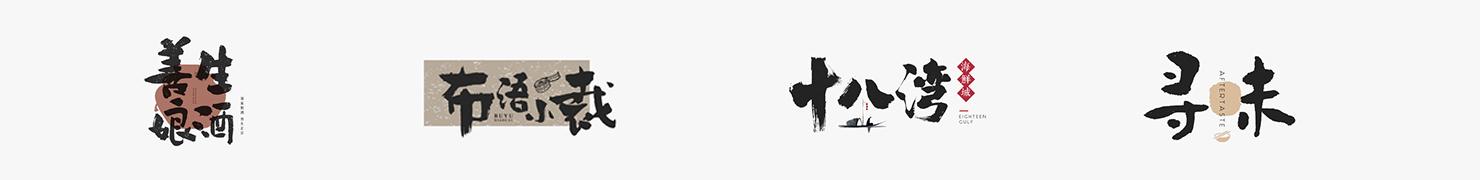 白鸽手创|手写风格字体标志探索②