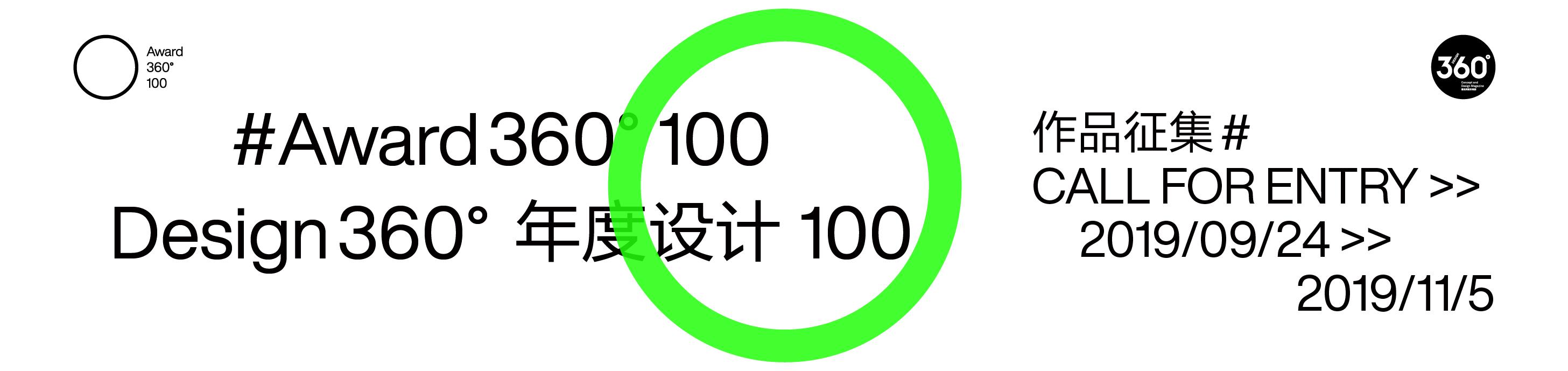100件作品中的中國設計2019|Award360100 征集中