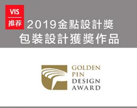 2019 金点设计奖/包装设计获奖作品