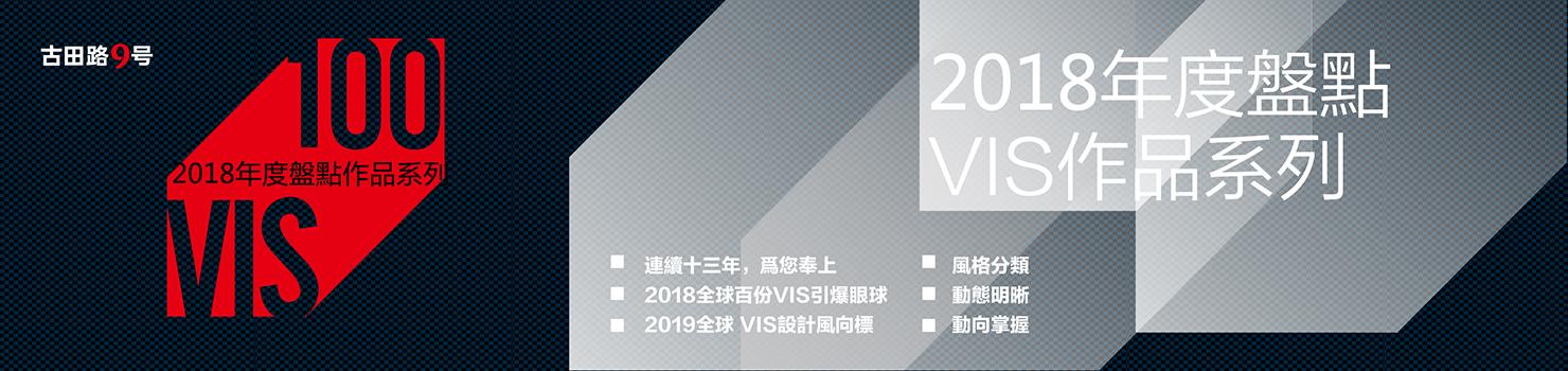 2018VIS 盘点