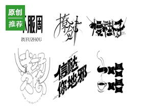 寒冰造字/荆州方言