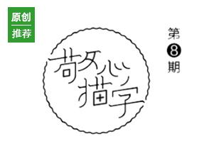 【岳昕字体设计专栏】——创意字体设计(八) 每周更新