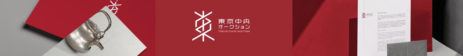 案例 | 东京中央拍卖品牌形象升级