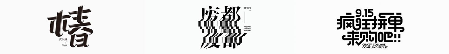 2018的小尾巴丨字体设计合集