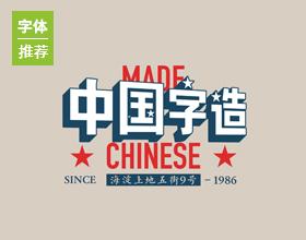中国字造 | 方正字库&国家博物馆