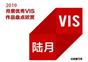 2019年6月份品牌VIS版塊精華作品盤點