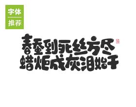 字體設計-禮頌夫子,歡聚秋夕