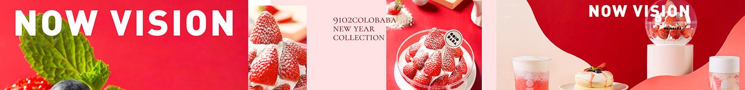 9102卡乐巴巴甜食NEW YEAR COLLECTION I 当下视觉摄影